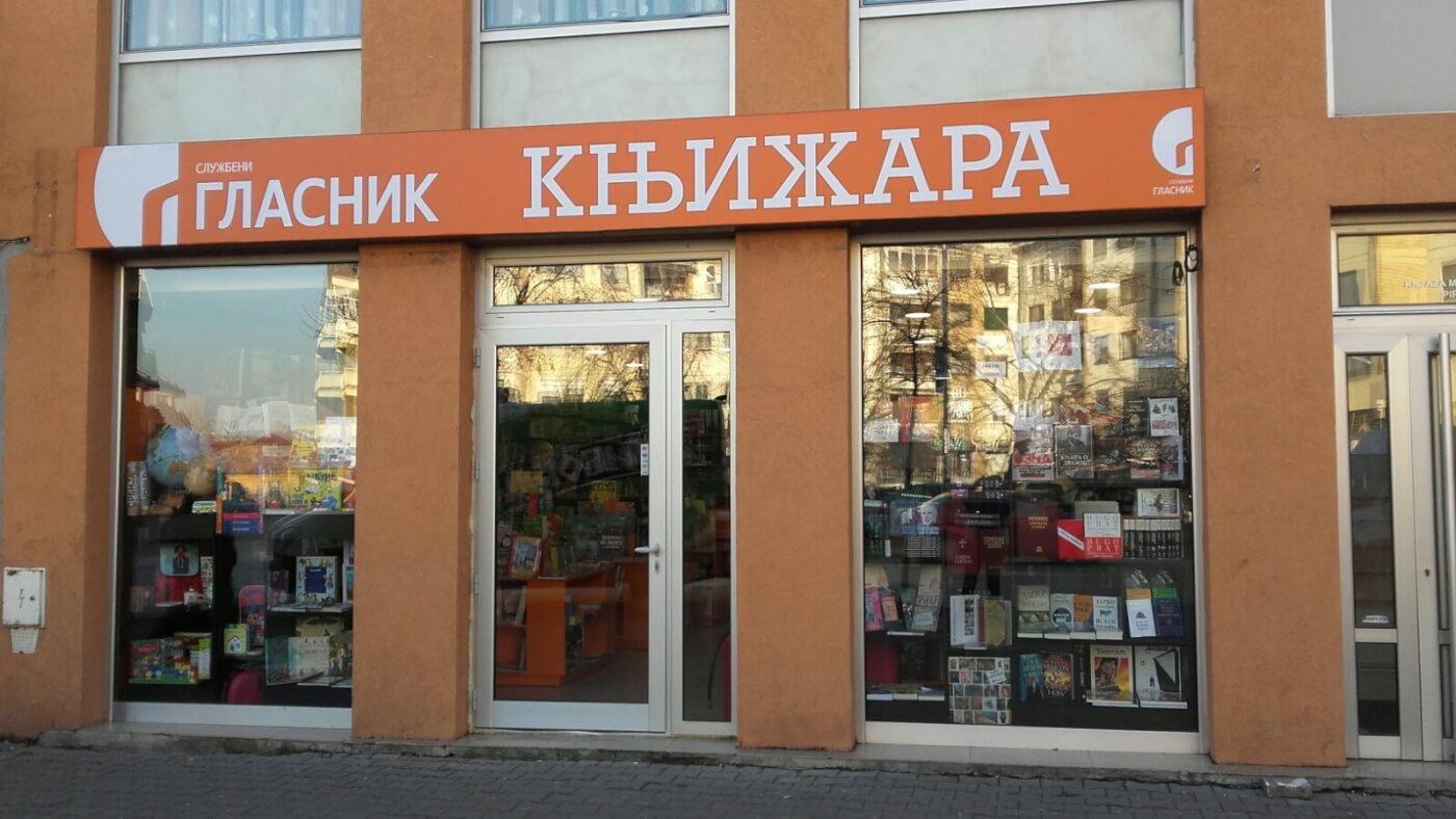 Knjižare Službenog glasnika, Beograd i Pirot
